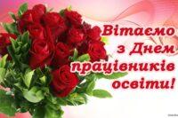 osvyta1